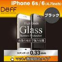 iPhone6 iPhone6s ガラスフィルム 全面 旭硝子 Deff High Grade Glass マット0.33mm (フルフロント/ブラック) 【 iphone6s ガラス フィルム 曲面 湾曲 日本製 3dタッチ 9h 強化ガラス 指紋防止 】