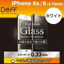 iPhone6 iPhone6s ガラスフィルム 全面 旭硝子 Deff High Grade Glass マット0.33mm (フルフロント/ホワイト) 【 iphone6s ガラス フィルム 曲面 湾曲 日本製 3dタッチ 9h 強化ガラス 指紋防止 】
