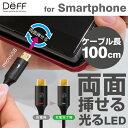 急速2.4A micro USB ケーブル LED表示付 deff TRAVEL BIZ 両挿し対応 100cm【 光る usbケーブル 充電ケーブル 裏表 】
