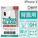 iphonex ガラスフィルム 背面 Deff TOUGH GLASS アルミノシリケート製 保護フィルム 【 アイフォンX iphonex フィルム 裏面 ガラス 】