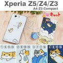 Xperia Z5 Z4 Z3 Z3 compact A4 ケース にゃいふぉん クリア ハードケース 【 スマホケース ソニー sony xperia エクスペリアz5 カバー 透明 クリアケース 猫 ネコ ねこ にゃんこ 】