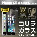 iPhone SE iPhone5c iPhone5 iPhone5s ガラスフィルム クリスタルアーマー ゴリラガラス ラウンドエッジ 0.55mm 【 iphonese ガラス フィルム 9h 液晶保護フィルム 強化ガラス 】