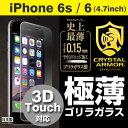 送料無料 iPhone6 iPhone6s ガラスフィルム クリスタルアーマー ゴリラガラス 0.15mm 極薄 PAPER THIN 【 iphone6s ガラス フィルム 9h 強化ガラス 3d iPhone 6 アイフォン6 保護フィルム 】