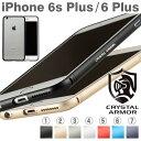 送料無料 iPhone6s Plus iPhone6 Plus バンパー クリスタルアーマー メタル アルミバンパー 【 iphone6plus iphone6splus ケース iPhone 6 plusケース バンパー アルミ バンパーケース アイフォン6 プラス アピロス 】