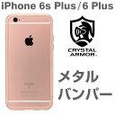 送料無料 iPhone6s Plus iPhone6 Plus バンパー クリスタルアーマー メタル アルミバンパー (ローズゴールド)【 iphone6plus iphone6splus ケース iPhone 6 plusケース バンパー アルミ バンパーケース アイフォン6 プラス アピロス 】