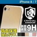 iPhone7 ガラスフィルム 背面 クリスタルアーマー バックプロテクター 背面保護フィルム 強化ガラス 0.33mm 【 アイフォン7 強化ガラス フィルム 】