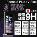iPhone7 Plus ガラスフィルム クリスタルアーマー 全面 ゴリラガラス 0.2mm (ブラック)【 iphone7plus アイフォン7プラス 強化ガラス フィルム 】