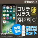 iphone x ガラスフィルム クリスタルアーマー PAPER THIN ラウンドエッジ 強化ガラス 0.15mm + メンテキットセット 【 iphonex フィルム ガラス アイフォンX 保護フィルム 】