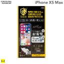 iphone xs max フィルム クリスタルアーマー PAPER THIN ゴリラガラス 製 ラウンドエッジ 抗菌・耐衝撃強化ガラス 0.15mm