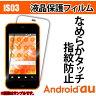 Android au IS03専用★指紋が目立ちにくいなめらかタッチ防指紋 液晶保護フィルム SB-IS03