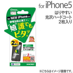 [SoftBank/auiPhone5����]iDress�վ��ݸ�ե����2��ѥå�(Ž��䤹�������ϡ��ɥ�����)