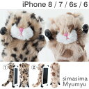 iPhone8 iPhone7 iPhone6 ケース ぬいぐるみ simasima Myumyu 【 スマホケース ヒョウ 猫 カバー 豹 ネコ かわいい iPhone 6 アイフォン6 】