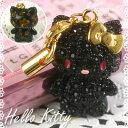 ハローキティ HELLO KITTY ☆贅沢!きらきら輝く パヴェキティ 携帯ストラップ (ブラック) 【 キティ サンリオ グッズ ストラップ 】