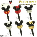       PLUG APLI () ()  Disneyzone iphone// ()DisneyzoneRCP10 P24Jan13 10