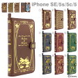 iPhone5s iPhone5c iPhone5 iPhone SE ケース ディズニー Old Book Case 【 スマホケース iphone5 se 手帳型ケース iphone5s ケース 手帳型 レザーケース アイフォン5 洋書風 iPhoneケース 】