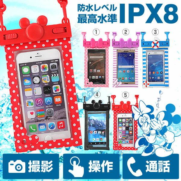 送料無料 ディズニー スマートフォン スマホ 防水ケース IPX8 【 iphone ip…...:keitai:10756418