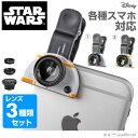 R2-D2 BB-8 スターウォーズ STAR WARS CLIP LENS クリップレンズ セルカレンズ 【 r2d2 スター・ウォーズ スマホ iphone カメラレンズ 自撮り マクロ 魚眼 ワイド 広角 3種セット 広角レンズ スマホカメラ 】