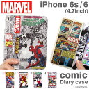 iPhone6 iPhone6s ケース 手帳型 マーベル marvel コミック 【 スマホケース スパイダーマン キャプテンアメリカ アイアンマン アベンジャーズ iPhoneケース 】【MARVELCorner】