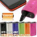 MOVEON   5200 mAh       PES-5200RCP/ / /microUSB/xperia z so-02 e/galaxy s3/aquos phone zeta sh-02 e/iPhone5 