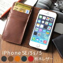 iPhone SE iPhone5 iPhone5s ケース...