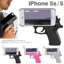 iPhone5s iPhone5 ケース ガングリップ 【iphone5s ケース 拳銃型 iphone5s カバー アイフォン5 iPhone ケース】【スマホケース おもしろケース】【RCP】【楽ギフ_包装】(あす楽対応)
