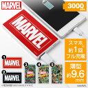 マーベル MARVEL モバイルバッテリー 3000mAh 【 iphone スマホ 充電器 アンドロイド アメコミ ロゴ 】【 MARVELCorner 】