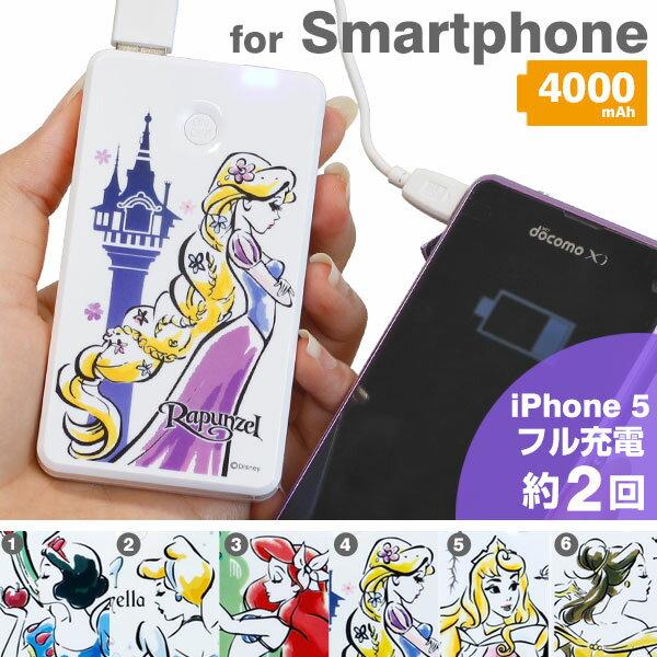 スマートフォン 充電器 ディズニー プリンセス モバイルバッテリー 4000mAh 【 i…...:keitai:10786411