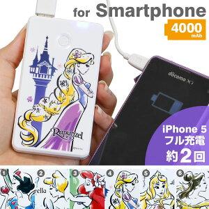 スマート ディズニー プリンセス モバイル バッテリー タブレット アンドロイド