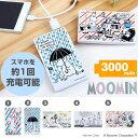 スマートフォン ムーミン 充電器 モバイルバッテリー 300...