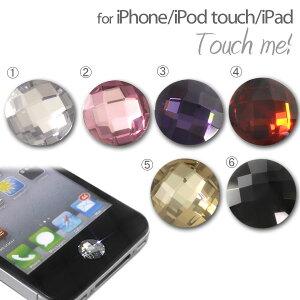 Touchme!CZダイヤモンド/ホームボタンにピッタリのステッカー(チェスカット)【iPhone4S/4/3G[S]、iPodtouch、iPad対応のホームボタンデコシール/大粒ジルコニアクリスタル】