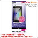 [Xperia acro(docomo SO-02C/au IS11S)専用]液晶保護フィルム(皮脂・指紋防止フィルム)【液晶フィルム/保護シート】【スマートフォン/エクスペリア アクロ/Android/アンドロイド/SO02C】