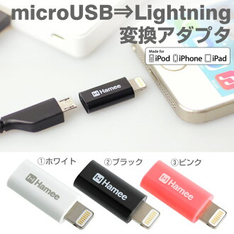 MFi 認證閃電閃電轉換配接器 microUSB (函授)