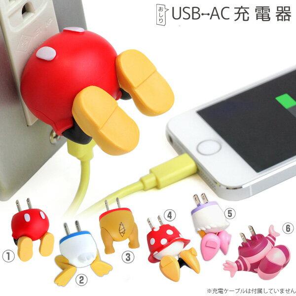 送料無料 ディズニー キャラクター USB AC充電器 おしりシリーズ 【 スマホ スマートフォン ...:keitai:10789434