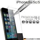 iPhone SE iPhone5s iPhone5c iPhone5 強化ガラス 保護フィルム 0.21mm ラウンドエッジプレミアムガラス 【 アイフォンse iphone5s ガラス フィルム iPhone 9h 日本製 旭硝子 】