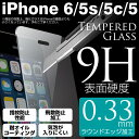 iPhone6 iPhone5s iPhone5c iPhone5 強化ガラス保護フィルム TEMPERED GLASS 強化ガラス 0.33mm ラウンドエッジ 【iPhone 6iphone5s ガラス 衝撃吸収 液晶保護シート ガラスフィルム 9h 気泡軽減】[一部予約]