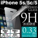 Phone5s iPhone5c iPhone5 保護フィルム TEMPERED GLASS 強化ガラス 0.33mm ラウンドエッジ 【iphone5s ガラス 衝撃吸収 液晶保護シート ガラスフィルム 9h 気泡軽減】 アイテム口コミ第1位