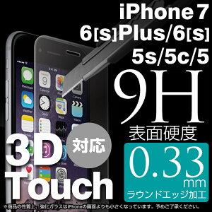 [iPhone5s/5c/5����]TEMPEREDGLASS9H�饦��ɥ��å��������饹�վ��ݸ����0.33mm