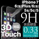 送料無料 iPhone6 Plus iPhone6s iPhone SE iPhone5s/5 iPhone7 ガラスフィルム TEMPERED ラウンドエッジ 0.33mm 【 強化ガラス フィルム 】