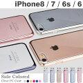 送料無料 iPhone7 iPhone6s iPhone6 ケース クリア サイドカラード 【 スマホケース iPhone 6 iPhon...