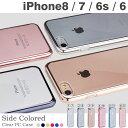 送料無料 iPhone7 iPhone6s iPhone6 iPhone8 ケース クリア サイドカラード 【 スマホケース iPhone 6 iPhone7ケース 透明 カバー ハードケース アイフォン8 アルミバンパーみたいな iPhoneケース 】