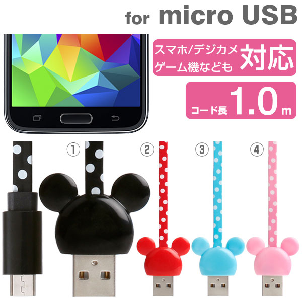 ディズニー micro USB ケーブル 1m 【 スマートフォン スマホ microus…...:keitai:10791879