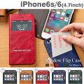 送料無料 アイフォン6 iPhone6s iPhone6 ケース 手帳型 ウィンドウフリップ 窓付き 【 スマホケース...