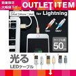 MFi認証 光る Lightning ケーブル LED Bright 50cm 【 アルミ ライトニングケーブル lightning usb ケーブル mfi 認証 光る ライトニングケーブル 充電ケーブル 】