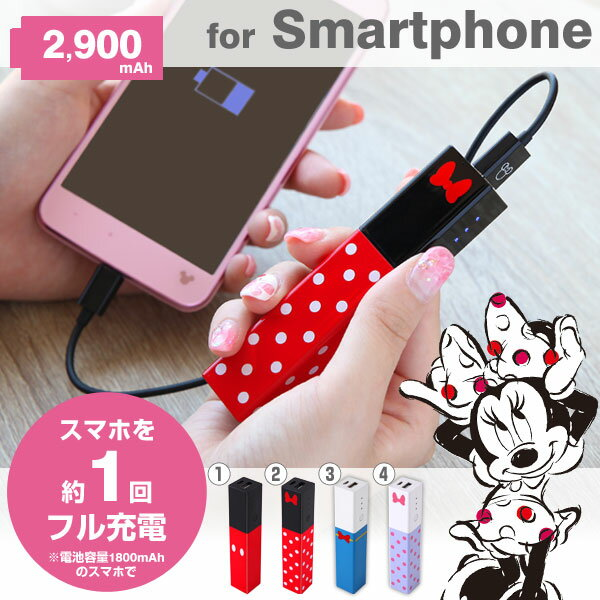 送料無料 スマートフォン ディズニー スティック型 モバイルバッテリー 2900mAh 【…...:keitai:10795460