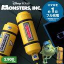 モンスターズインク エネルギー モバイル スマート ディズニー モンスターズ・インク