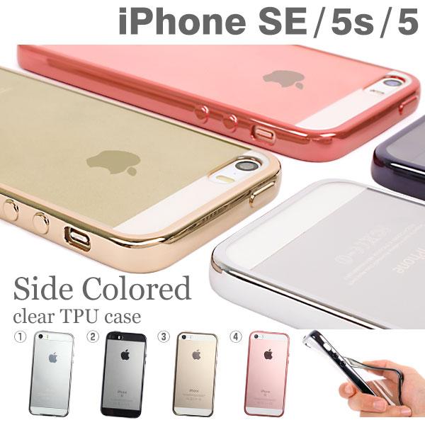 iPhoneSE iPhone5s 背面はクリア、サイドをカラーで囲う TPUケース