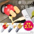 2.1A ディズニー キャラクター USB DC カーチャージャー 充電器 おしりシリーズ 【 スマホ タブレット 2a シガーソケット usb 車載充電器 】