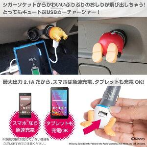 ディズニーキャラクター/USB-DC車載用充電器おしりシリーズ