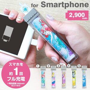 ディズニーキャラクター/コスメティックスティックバッテリーモバイル充電器2900mAh