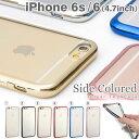 iPhone6s iPhone6 ケース サイドカラード クリア TPUケース 【 スマホケース iphone6s アイフォン6 ケース 透明 クリアケース ソフト iPhoneケース 】